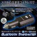 【定形外送料無料】 FMトランスミッター 車載 ワイヤレス 微弱電波対応 Bluetooth4.0