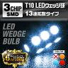 【定形外】 LED T10 T16ウェッジ球 LEDバルブ 13連 LED球 SMD ホワイト オレンジ ブルー レッド ルーム球 バック球 ポジション球 ウィンカー球 室内灯 0824楽天カード分割