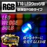 LED T10 ウェッジ球 LEDバルブ 砲弾型RGBタイプ LED球 SMD カラーが変化 メール便可 0824楽天カード分割