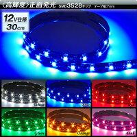 【メール便可】【1m以上ご購入で送料無料】LEDテープライト正面発光完全防水タイプ30cm(選べる6色)高輝度3528チップ採用でバリバリ明るい!