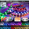 【定形外送料無料】 LEDテープライト フルカラー発光 12V 30cm 延長可能 5050型 3チップSMD採用 メール便可 02P03Dec16