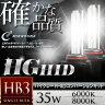 ミクローナ MIKUROUNA HID HB3 6000K 8000K コンバージョンキット 35w シングル