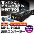 HDMI/MHL 変換 コンバーター ホンダ インターナビ Honda internavi 純正ナビ モニター RCA AV スマートフォン iPhone アンドロイド Android Xperia Galaxy 【あす楽対応】 02P27May16