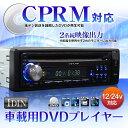 DVDプレーヤー DVDプレイヤー 1DIN 車載 CPRM対応 USB SD スロット RCA 映像2系統出力 VRモード ラストメモリー 24V