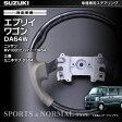 スズキ車種専用ステアリング エブリイワゴン DA64W ニッサン NV100クリッパー DR64 三菱 ミニキャブ DS64 ステアリング