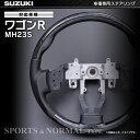 ステアリング ワゴンR MH23S 車種専用 スズキ SUZUKI ハンドル STEERING