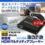 マルチ メディアプレーヤー 車載用 【レビュー記入で特価】 HDMI フルHD 純正モニター シガーアダプター 動画再生プレーヤー SDプレーヤー USBプレーヤー  様々なファイルに対応 ISO A