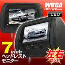 7インチヘッドレストモニター 最高画質 WVGA 800×480 送料無料 LED液晶 左右セット レザー モケット 映像2系統入力 【あす楽対応】 02P03Dec16