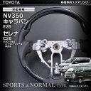 ステアリング セレナ NV350キャラバン SUZUKI SNC26 ランディ 車種専用 日産 NISSAN ニッサン ハンドル STEERING