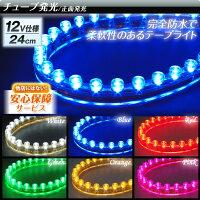 LEDテープライトチューブタイプ12V24cm【レビュー記入で特価】【メール便発送可能(代引不可)】全6色SMD