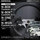 ステアリング N BOX カスタム JF1/2 N-ONE JG1/2 N-WGN カスタム JH1/2 ホンダ 車種専用 HONDA ハンドル STEERING