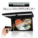 フリップダウンモニター 15.6インチ フルHD 高画質液晶 HDMI対応 SD USB スマートフォン iPhone8 充電 1080p RCA 超薄型設計 【あす楽対応】