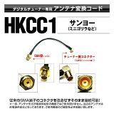 アンテナ変換コード アンテナ変換ケーブル サンヨー ミニゴリラ DACC1 HKCC1
