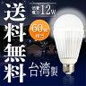 【定形外送料無料】 LED電球 電球色 昼白色 950lm E26口金 一般電球形タイプ 60W相当 節電 防災グッズ エコ 省エネ