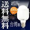 【定形外送料無料】 LED電球 電球色 昼白色 800lm E26口金 一般電球形タイプ 100W相当 節電 防災グッズ エコ 省エネ