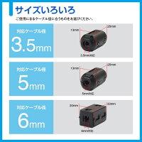 ノイズフィルターフェライトコア対応ケーブル径5mm6mm2個セット