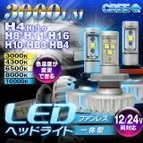 ヘッドライト フォグランプ ワンピース 一体型 ファンレス LED 3000ルーメン 新型CREEチップ H4 Hi/Lo ハイロー H8 H11 H16 H10 HB3 HB4 3000Lm 2200Lm 12V 24V コンパクト 【あす楽対応】 02P03Dec16