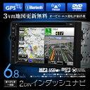 カーナビ インダッシュナビ 2DIN 6.8インチ メモリーナビ GPS 2016年最新地図 更新