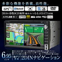 カーナビ 6.95インチ 2DIN インダッシュ フルセグ 2×2 地デジ CPRM DVD プレーヤー GPS ナビゲーション SD USB Bluetooth