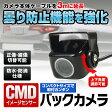 バックカメラ CMD フロント サイド バック の3通りに使える 高画質 上下角調整可能 02P03Dec16