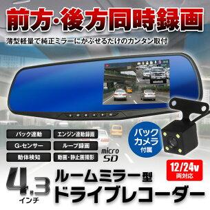 ドライブ レコーダー ドラレコ モニター