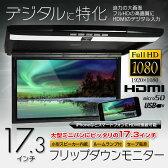 フリップダウンモニター 17.3インチ フルHD 高画質液晶 HDMI対応 SD USB スマートフォン iPhone 充電 1080p RCA 超薄型設計 大画面 ミニバンに 0824楽天カード分割