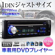 DVDプレーヤー DVDプレイヤー 1DIN 車載 CPRM対応 USB SD スロット RCA 映像2系統出力 VRモード ラストメモリー 24V 【あす楽対応】