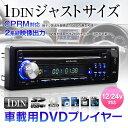 DVDプレーヤー DVDプレイヤー 1DIN 車載 CPRM対応 USB SD スロット RCA 映像2系統出力 VRモード ラストメモリー FMトランスミッター 24V