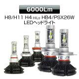 LEDヘッドライト H4 車検 基準設計 フォグランプ ワンピース 一体型 ファンレス LED 6000ルーメン ZESチップ H4 Hi/Lo H8 H11 HB4 ハイロー 12V コンパクト 防水 IP67 【あす楽対応】