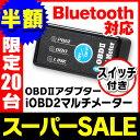 エントリーしてポイント5倍 10/27 10:00- ELM327 Bluetooth ワイヤレス OBD OBD2アダプター OBD2 マルチメーター スキャンツール ON/OFFボタン付き OBDII 【あす楽対応】