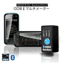 エントリーしてポイント5倍 10/27 10:00- ELM327 Bluetooth ワイヤレス OBD2アダプター OBD2 マルチメーター スキャンツール ON/OFFボタン付き OBDII 【あす楽対応】