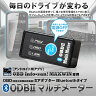 ELM327 Bluetooth ワイヤレス OBD2アダプター OBD2 マルチメーター スキャンツール ON/OFFボタン付き OBDII 【あす楽対応】 P01Jul16