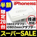 iOBD2 日本語 車両診断ツール Bluetooth ワイヤレス OBD2 iPhone iPad Android エラーコード消去 速度 回転数 燃費 電圧 【あす楽対応】