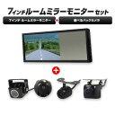 ルームミラーモニター 7インチ フルミラー & CMDバックカメラ セット バックカメラ連