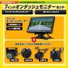 バックカメラ モニター セット オンダッシュモニター 7インチ & 選べるバックカメラ セット 【あす楽対応】