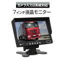 オンダッシュモニター 7インチ バック連動 カメラ 2系統 正像 鏡像 RCA スピーカー バックカメラ 4ピン 対応 【あす楽対応】