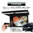 フリップダウンモニター 15.6インチ フルHD 高画質液晶 HDMI対応 SD USB スマートフォン iPhone 充電 1080p RCA 超薄型設計 ハ...