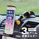 3個買って5%OFFクーポン 車載ホルダー スマホホルダー 3.5インチ~10インチ スタンド タブレット ダッシュボード ホルダー 3軸アーム フロントガラス ゲル吸盤 360度 角度調整 iPhone8 iPhone7 Android スマートフォン 【あす楽対応】