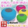 Bluetooth スピーカー 防滴 防水 お風呂 ブルートゥース ポータブル ワイヤレス ハンズフリー 通話 USB充電 iPhone スマートフォン スマホ iPad 対応