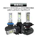 LEDヘッドライト フォグランプ 車検対応 一体型 静音 ファンレス LED 4000ルーメン CSPチップ H4 Hi/Lo H8 H11 H16 H10 H...
