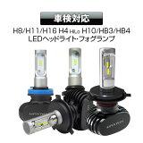 LEDヘッドライト フォグランプ 車検対応 一体型 静音 ファンレス LED 4000ルーメン CSPチップ H4 Hi/Lo H8 H11 H16 H10 HB3 HB4 ハイロー 4000Lm 12V コンパクト 【あす楽対応】