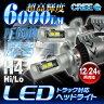 LEDヘッドライト H4 Hi/Lo トラック 24V対応 6500K CREE 高輝度 LEDチップ 6000Lm アルミボディ 放熱 長寿命 【あす楽対応】 02P29Jul16