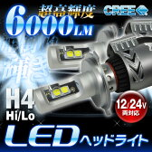 LEDヘッドライト H4 Hi/Lo 6500K CREE 高輝度 12V/24V対応 ムーヴ L175S L185S LA100 LA110S ミラココア マイナー後 L675 L685S ミライース LA300S LA310S 【あす楽対応】