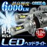 LEDヘッドライト H4 Hi/Lo 6500K CREE 高輝度 12V/24V対応 ムーヴ L175S L185S LA100 LA110S ミラココア マイナー後 L675 L685S ミライース LA300S LA310S 【あす楽対応】 02P29Jul16