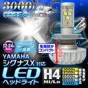 送料無料 LED ヘッドライト ヘッドランプ バイク バイク用ledヘッドライト CREE 一体型 3000ルーメン H4 Hi/Lo 12V 24V ヤマハ シグナスX 対応【あす楽対応】