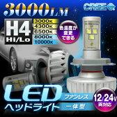 ヘッドライト フォグランプ 一体型 ファンレス LED 3000ルーメン H4 Hi/Lo 3000Lm 12V 24V コンパクト ムーヴ L175S/185S LA100 LA110S ミラココア(マイナー後) L675/685S ミライース LA300S LA310S 【あす楽対応】