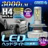 ヘッドライト フォグランプ 一体型 ファンレス LED 3000ルーメン H4 Hi/Lo 3000Lm 12V 24V コンパクト ムーヴ L175S/185S LA100 LA110S ミラココア(マイナー後) L675/685S ミライース LA300S LA310S 【あす楽対応】 02P29Jul16