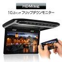 【送料無料】 フリップダウンモニター 10.2インチ WSVGA 高画質液晶 HDMI microSD スマートフォン iPhone RCA ルームランプ 超薄型設計 【あす楽対応】