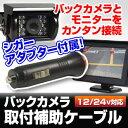 電源 延長 ケーブル モニター バックカメラ 接続 RCA コード シガーアダプター 12V 24V 【あす楽対応】