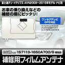 【メール便送料無料】 補修用フィルムアンテナ 富士通テン・ナ...